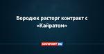 Бородюк расторг контракт с «Кайратом»