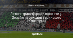 Летнее трансферное окно 2015. Онлайн переходов туринского «Ювентуса»