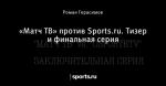 «Матч ТВ» против Sports.ru. Тизер и финальная серия