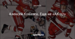 Алексей Ковалев. Еще не «АК-27»
