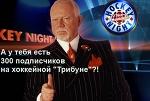 Хоккейная «Трибуна». Итоги 2014 года - Полюса Хоккея - Блоги - Sports.ru