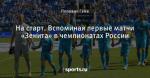 На старт. Вспоминая первые матчи «Зенита» в чемпионатах России