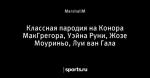Классная пародия на Конора МакГрегора, Уэйна Руни, Жозе Моуриньо, Луи ван Гала
