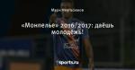 «Монпелье» 2016/2017: даёшь молодёжь!