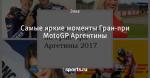Самые яркие моменты Гран-при MotoGP Аргентины