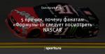 5 причин, почему фанатам «Формулы-1» следует посмотреть NASCAR