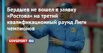 Бердыев не вошел в заявку «Ростова» на третий квалификационный раунд Лиги чемпионов