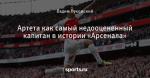 Артета как самый недооцененный капитан в истории «Арсенала»