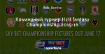 Командный турнир H2H fantasy Championship 2015-16
