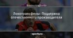 Локотрансферы: Поддержка отечественного производителя - LokoNews - Блоги - Sports.ru