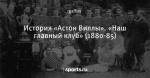 История «Астон Виллы». «Наш главный клуб» (1880-85)