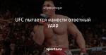 UFC пытается нанести ответный удар