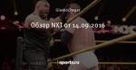 Обзор NXT от 14.09.2016