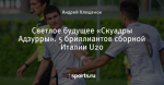 Светлое будущее «Скуадры Адзурры». 5 бриллиантов сборной Италии U20