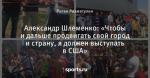 Александр Шлеменко: «Чтобы и дальше продвигать свой город и страну, я должен выступать в США»