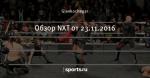 Обзор NXT от 23.11.2016