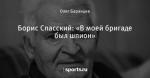 Борис Спасский: «В моей бригаде был шпион»