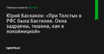 Юрий Баскаков: «При Толстых в РФС была Бастилия. Окна задраены, тишина, как в покойницкой» - Футбол - Sports.ru