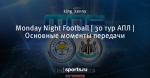 Monday Night Football | 30 тур АПЛ | Основные моменты передачи