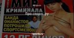 Про спортс.ру