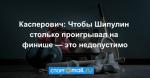 Касперович: Чтобы Шипулин столько проигрывал на финише — это недопустимо