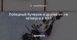 Победный Кучеров и другие итоги четверга в НХЛ