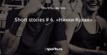 Short stories # 6. «Никки-Кулак»