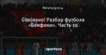 Gloriosнo! Разбор футбола «Бенфики». Часть 10