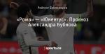 «Рома» — «Ювентус». Прогноз Александра Бубнова