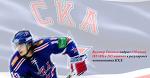 ХК СКА (Санкт-Петербург)