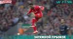 Ливерпуль - Саутгемптон: Затяжной прыжок - Red Part of Liverpool - Блоги - Sports.ru