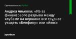 Андреа Аньелли: «Из-за финансового разрыва между клубами на вершине все труднее увидеть «Бенфику» или «Аякс»