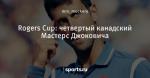 Rogers Cup: четвертый канадский Мастерс Джоковича