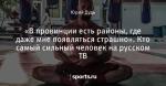 «В провинции есть районы, где даже мне появляться страшно». Кто самый сильный человек на русском ТВ