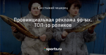 Провинциальная реклама 90-ых.  ТОП-10 роликов