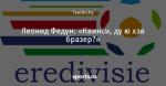Леонид Федун: «Квинси, ду ю хэв бразер?»