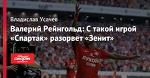 Валерий Рейнгольд: С такой игрой «Спартак» разорвет «Зенит»