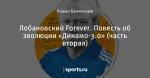 Лобановский Forever. Повесть об эволюции «Динамо-3.0» (часть вторая)