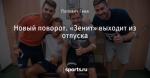 Новый поворот. «Зенит» выходит из отпуска - Солнце в Зените - Блоги - Sports.ru