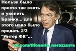 Ветер перемен - не всегда попутный ветер - Tifoseria Nerazzurra Inter FC - Блоги - Sports.ru