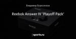 Reebok Answer IV 'Playoff Pack'