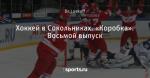 Хоккей в Сокольниках. «Коробка». Восьмой выпуск