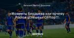 «Моменты Бердыева или почему Ростов успешен» OFFtop!!!