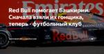 Red Bull помогает Башкирии. Сначала взяли их гонщика, теперь - футбольный клуб