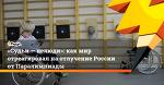 «Судьи — нелюди»: как мир отреагировал на отлучение России от Паралимпиады