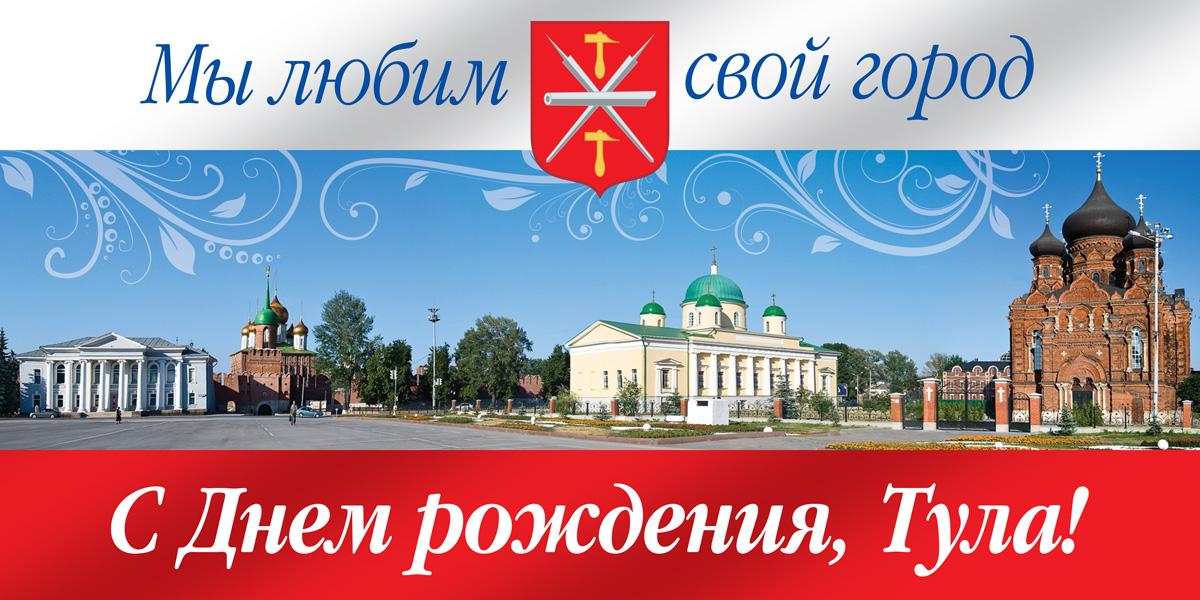 Картинки с праздником любимый город