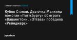 Два очка Малкина помогли «Питтсбургу» обыграть «Вашингтон», «Оттава» победила «Рейнджерс», Кубок Стэнли - Хоккей - Sports.ru