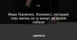 Иван Ткаченко. Хоккеист, который спас жизнь за 15 минут до своей гибели