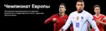 Чемпионат Европы: профиль - Фэнтези - Sports.ru