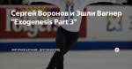 """Сергей Воронов и Эшли Вагнер """"Exogenesis Part 3"""""""